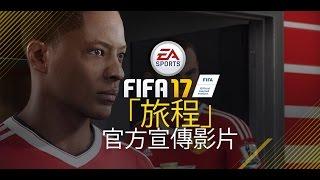 《FIFA 17》旅程 - 官方預告片