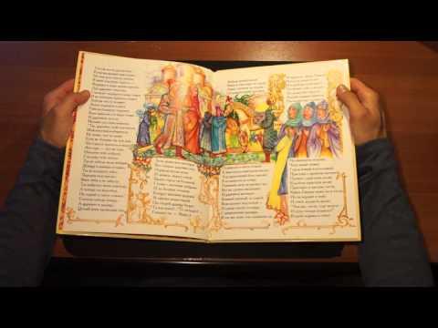 Слушаем сказку на ночь Пушкин сказка о царе Салтане читает дядя Гриша