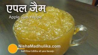 Gambar cover Apple Jam Recipe Indian - How To Make Apple Jam