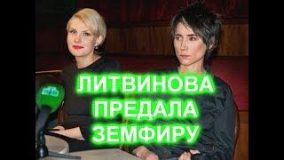 Рената Литвинова предала Земфиру! Просто нож в спину всадила!