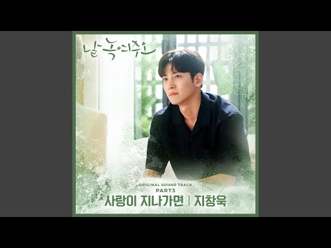 Youtube: When Love Passes By / Ji Chang Wook