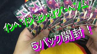 5パックだけ買ってきたので開封します。 ペパシTwitter→@pepashi2.