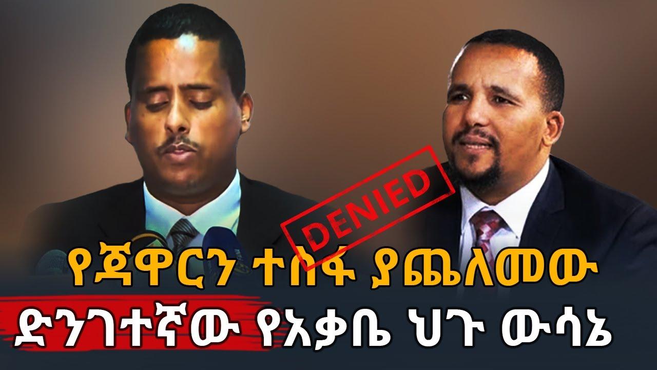 Ethiopia: የጃዋርን ተስፋ ያጨለመው የአቃቤ ህጉ ድንገተኛ ውስኔ! | Jawar Mohammed
