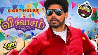 விசுவாசம் | VISWASAM Movie Spoof | Comedy Sabha | Light House