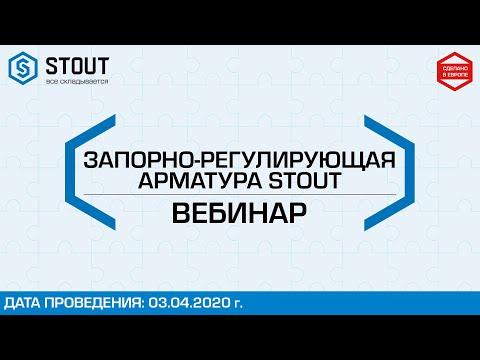 Вебинар по продукции STOUT: Запорно-регулирующая арматура 03.04.2020