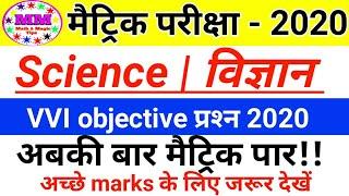 Science vvi objective questions for matric exam 2019 | exam 2019 से पहले जरूर देखें यह विडियो |