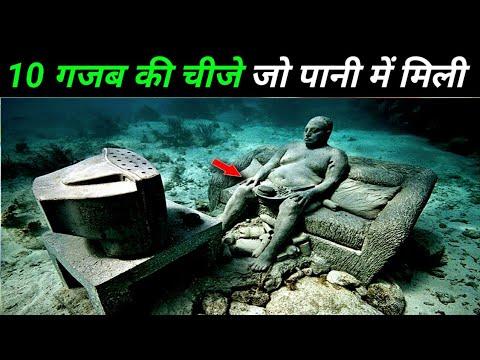 10 गजब की चीजे जो पानी के अंदर मिली 10 Discovery found under