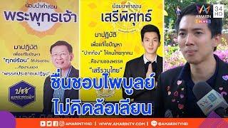 """ทุบโต๊ะข่าว:ไม่คิดล้อเลียน!ภูวัฒน์เผยไอเดียป้ายหาเสียง""""เสรีรวมไทย""""แค่ขำๆเชื่อไพบูลย์ไม่โกรธ14/02/62"""