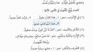 Madinah Arabic Book 2/3 Lesson 31/31
