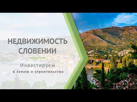 Доход в Словении: инвестиции в землю и строительство