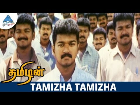 Thamizhan Tamil Movie Songs | Tamizha Tamizha Video Song | Vijay | Priyanka Chopra | D Imman