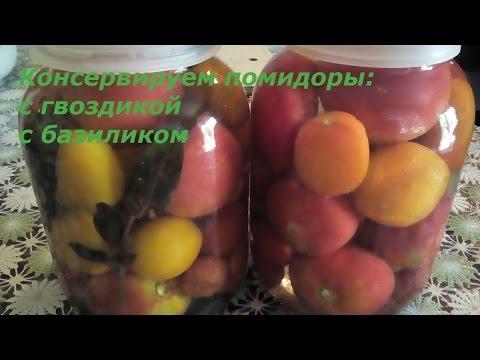 Недорогой рецепт КОНСЕРВИРУЕМ ПОМИДОРЫ/С БАЗИЛИКОМ/С ГВОЗДИКОЙ