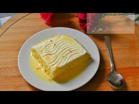 كيكة الحليب بالزعفران سهله ولذيذه وبدون زبده Tres Leches Cake Youtube