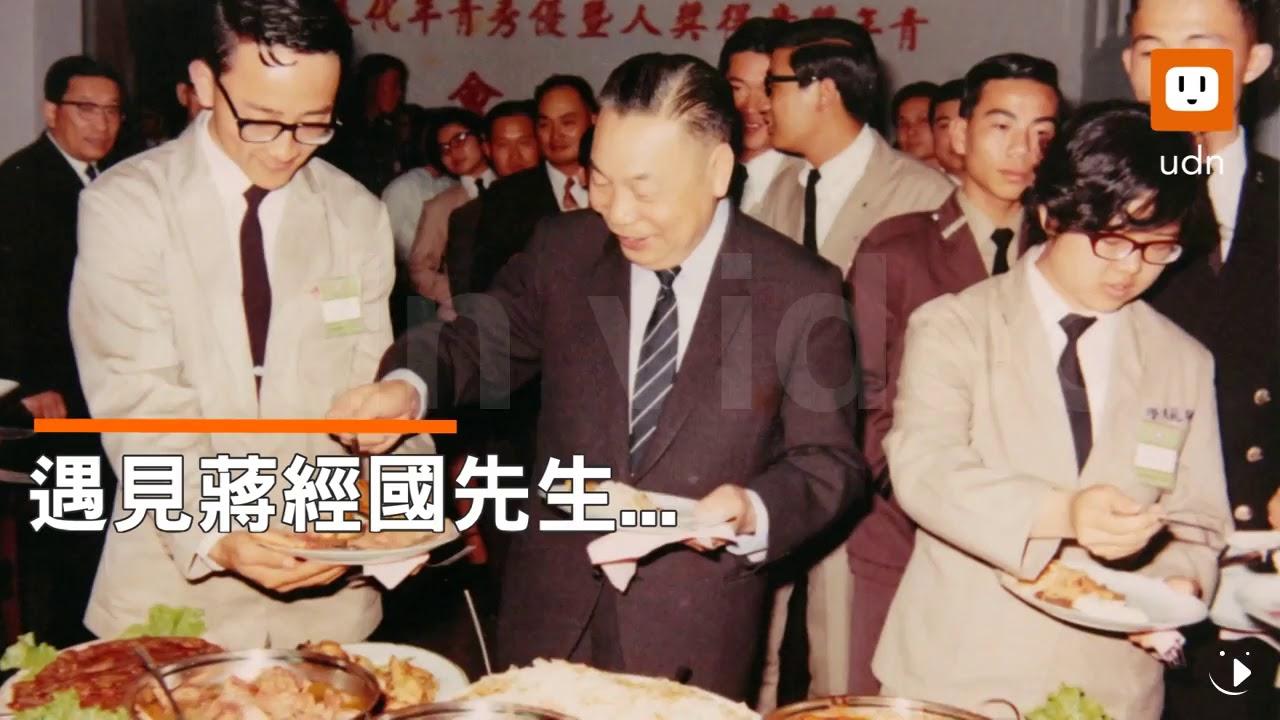 【2018.01.11】影/蔣經國逝世30周年 官邸廚師:想到他,有些人只想談特定政治人物的過,我會流淚 - YouTube