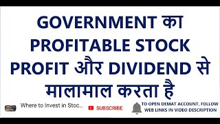 GOVERNMENT का PROFITABLE STOCK | PROFIT और DIVIDEND से मालामाल करता है | Petronet LNG share