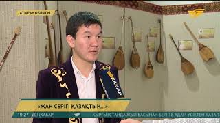 Атырауда қазақтың ұлттық аспабы домбыраны дәріптейтін танымдық кеш өтті