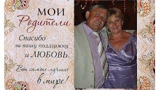 Поздравление родителей с рубиновой свадьбой