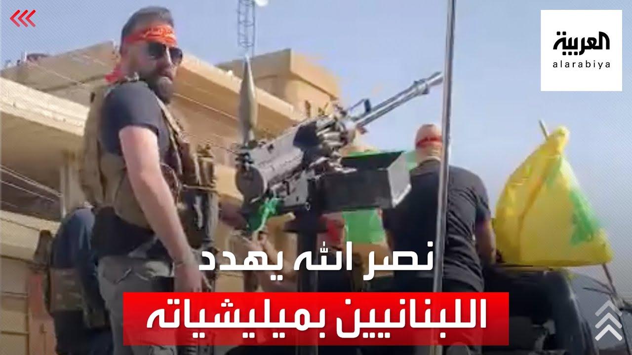 حسن نصرالله يهدد اللبنانيين بميليشياته: هناك 100 ألف مقاتل ينتظرون الإشارة  - نشر قبل 4 ساعة