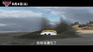 【CARS 3 閃電再起】中文版預告 08/04(五)全面升級上映