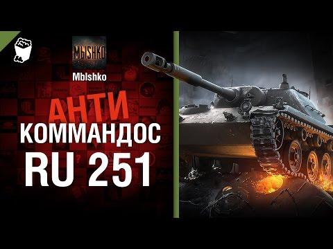 Ru 251 - Антикоммандос №20 - от   Mblshko [World of Tanks]