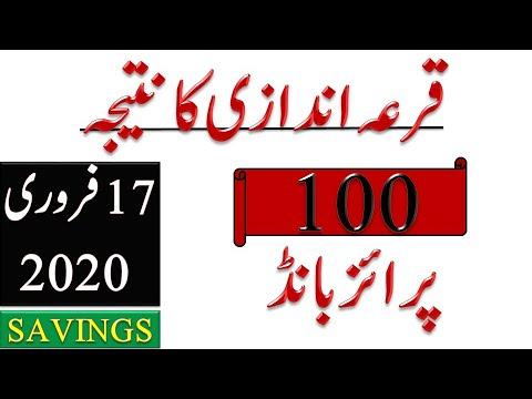 100 Prize Bond Draw Result 17 February 2020