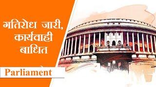 Parliament । नहीं थमा विपक्ष का हंगामा,  दोनों सदन की कार्यवाही स्थगित । Monsoon session