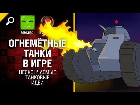 Огнемётные танки в игре - Нескончаемые танковые идеи №9 [World of Tanks] thumbnail