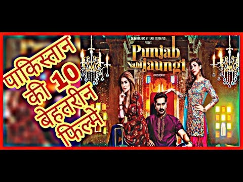 Top ten Pakistani movies everyone should watch!!!