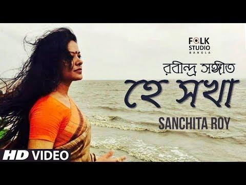 Hey Sokha Momo Hridoye Roho | Sanchita Roy | Rabindra Sangeet | Folk Studio Bangla 2018