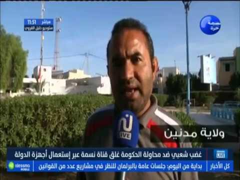 ولاية مدنين : غضب شعبي ضد محاولة الحكومة غلق قناة نسمة عبر إستعمال أجهزة الدولة