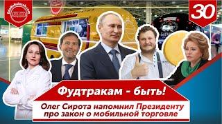 Закон о мобильной торговле. Олег Сирота обратился к президенту В.В. Путину.