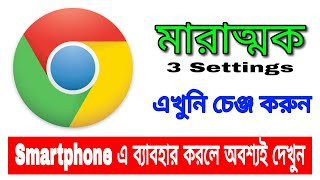 3 Google Setting you should change Right Now | Chrome web browser on any Android Phone | Natuner Dak