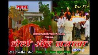 Doli Aur Janaja  Part -2 / Manoj Adhar / Tele-Film