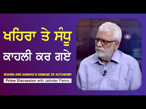 Prime Discussion With Jatinder Pannu #527_Khaira And Sandhus Demand Of Autonomy