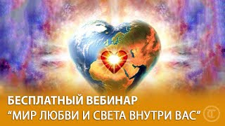 Прямой эфир Мир любви и света внутри вас Узнайте как раскрыть в себе источник любви и силы