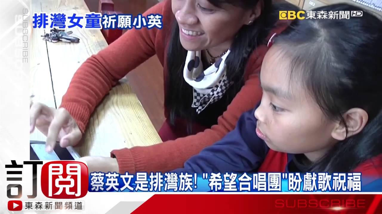 「想唱歌給總統聽」 排灣族女童寫信給蔡英文 - YouTube