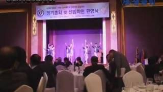 연세대의과대학총동창회 정기총회-신입회원 환영회.wmv
