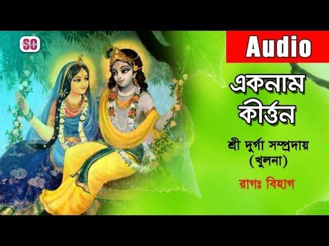 Shree Durga Somproday (Khulna) - Ek Naam Kirton-5 | একনাম কীর্ত্তন-পাঁচ | SCP