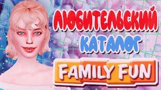 Обзор нового каталога Симс 4 Семейное развлечение  |The Sims 4 Family Fun Stuff
