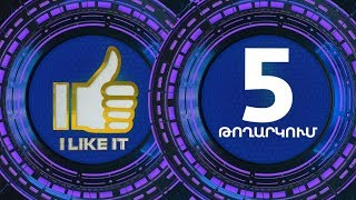 I Like It ArmeniaTV 12.05.2019 Փուլ 2 Մրցութային օր 2 / Pul 2 Mrcutayin Or 2