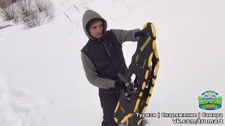 обзор снегоступов Tramp Active XL - зачем они нужны?