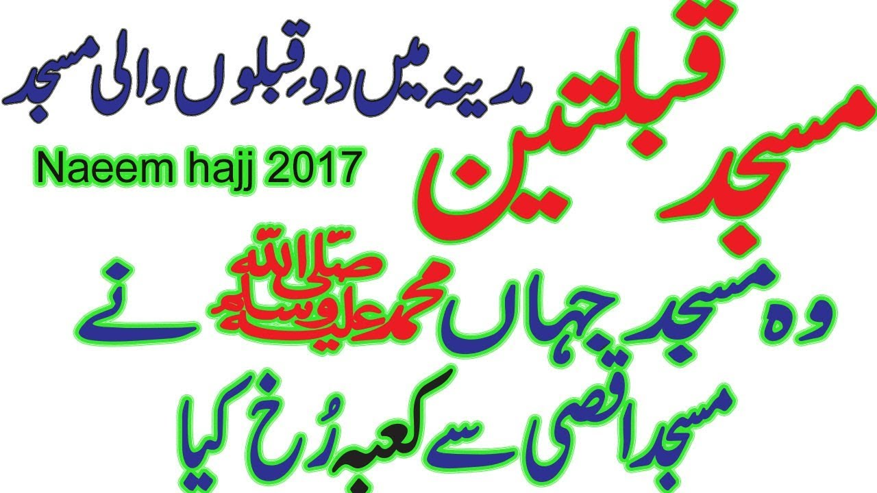 Madina City Masjid Qiblatain Muhammad Saw Change Direction For
