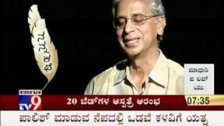 TV9 NANNA KATHE - Dr.Hanumappa Sudarshan : Vivekananda Girijana Kalyana Kendra (VGKK)  - 1