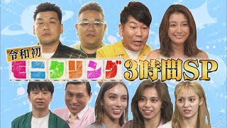5月23日(木) よる8時『ニンゲン観察バラエティ モニタリング 』 ☆人気企...