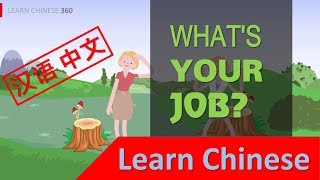 Learn Chinese Conversation😊What's your job? (汉语 中文)