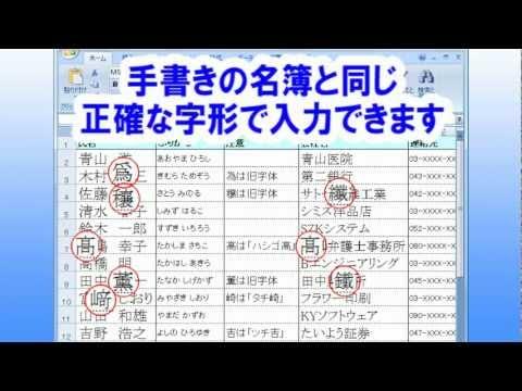 異体字からトンパ文字まで18万字以上の文字を検索「超漢字検索」