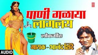 पाणी गळाया लागलय |JHAAL MOTH BHAWK KULPAANCH | PAANI GALAYA LAAGLA | ANAND SHINDE | DHAMMAL LOKGEETE