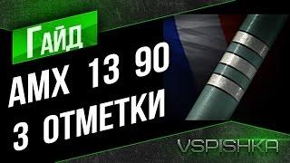 AMX 13 90 - Гайд о 3 отметках (оборудование, перки и стиль игры)