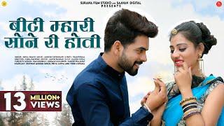 Rajasthani Vivah Geet - Binti Mhari Sone Ri | Indra Dhavsi | Banna Banni Geet | Surana Film Studio