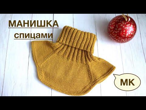 Манишка для женщин спицами схема вязания